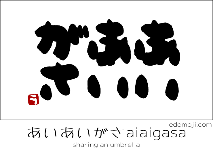 aiaigasa01 sharing an umbrella calligraphy 相合傘 筆文字 江戸文字 書道