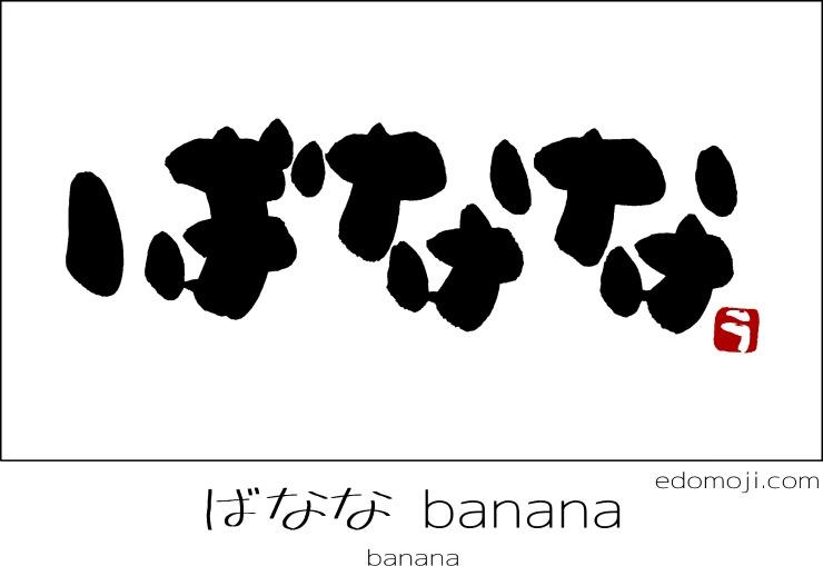 ばなな banana 江戸文字 calligraphy