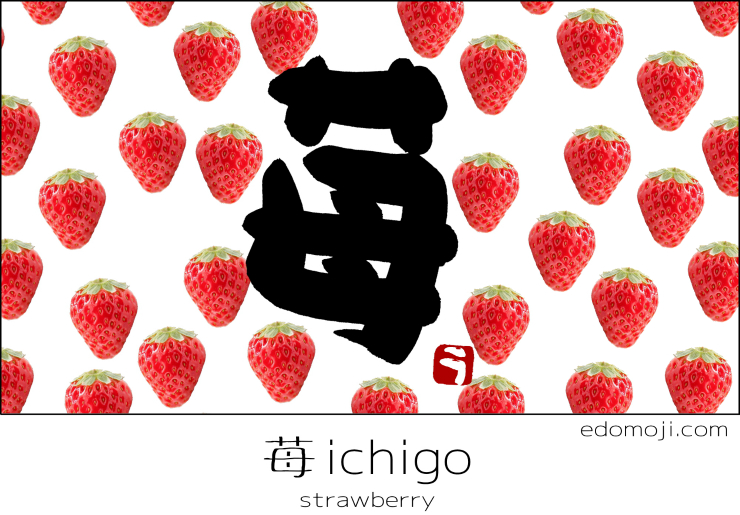 ichigo strawberry calligraphy 筆文字 江戸文字 書道