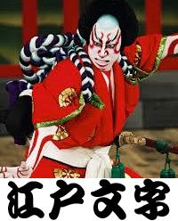 kabuki kanteiryu