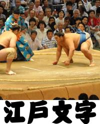 sumo negishiryu