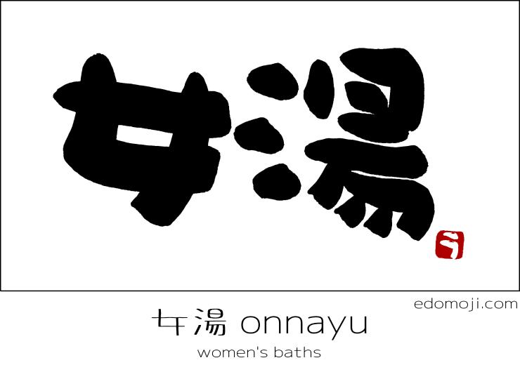 onnayu_k calligraphy 筆文字 江戸文字 書道