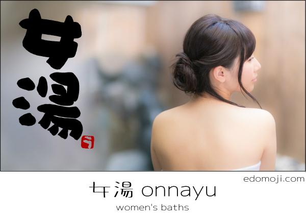onnayu_k01 calligraphy 筆文字 江戸文字 書道