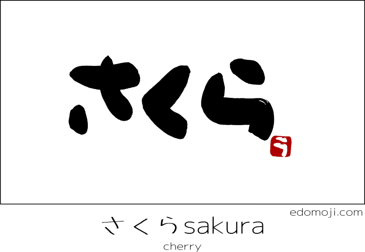 sakura cherry calligraphy 筆文字 江戸文字 書道